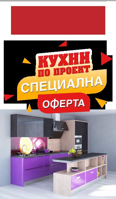 -20% за кухни по проект